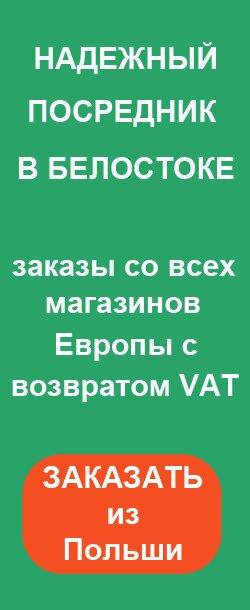 Фирма-посредник TRADEMAX в Белостоке