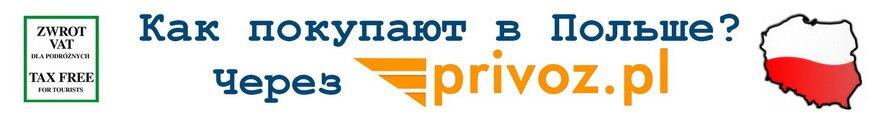 Фирма-посредник Privoz.pl в Кузнице