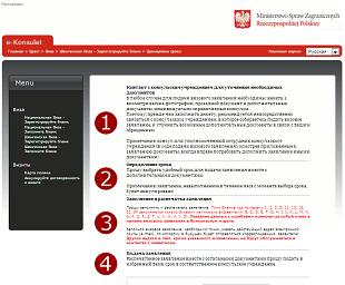 Регистрация анкеты на визу в Польшу
